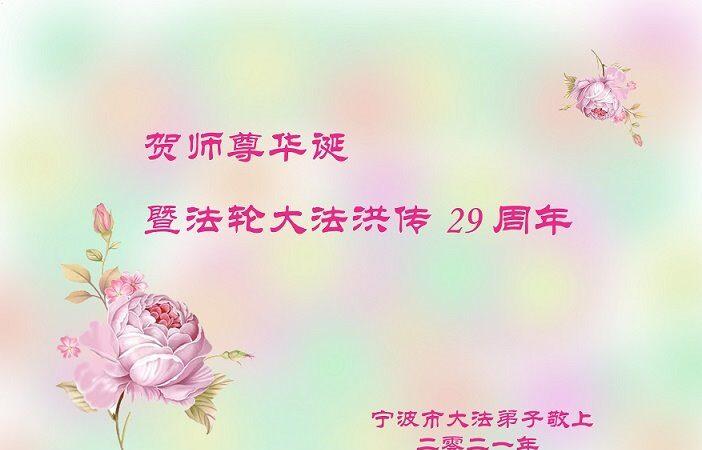 浙江法轮功学员恭贺世界法轮大法日暨李洪志大师华诞(25条)
