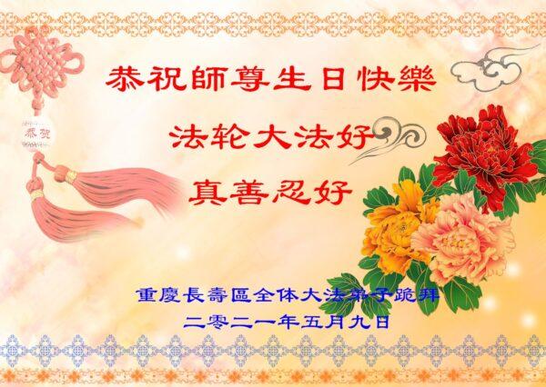 重慶法輪功學員恭賀世界法輪大法日暨李洪志大師華誕(19條)