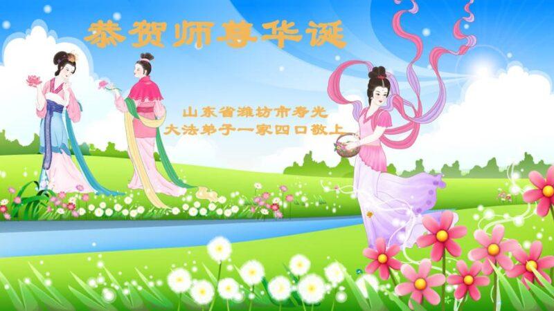 潍坊法轮功学员恭贺世界法轮大法日暨李洪志大师华诞(26条)