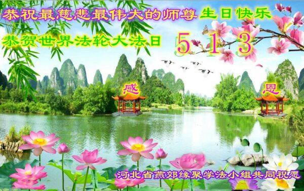 河北法輪功學員恭賀世界法輪大法日暨李洪志大師華誕(25條)