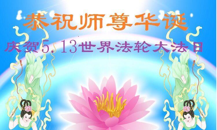 吉林省法輪功學員恭賀世界法輪大法日暨李洪志大師華誕(25條)