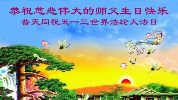 沈阳法轮功学员恭贺世界法轮大法日暨李洪志大师华诞(20条)