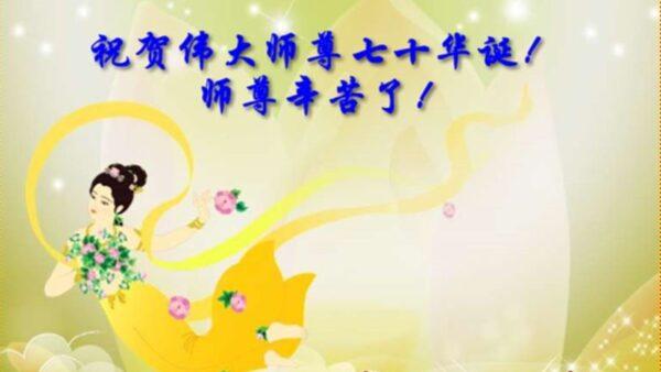 西安法輪功學員恭賀世界法輪大法日暨李洪志大師華誕(24條)