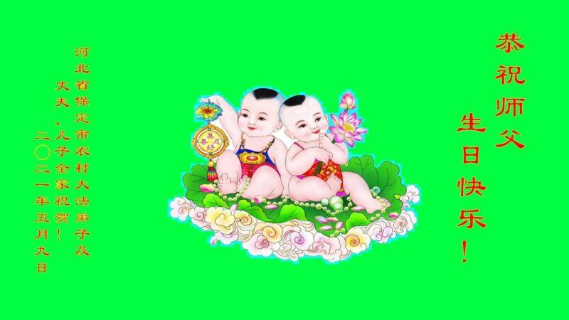 乡村法轮功学员恭贺世界法轮大法日暨李洪志大师华诞(18条)