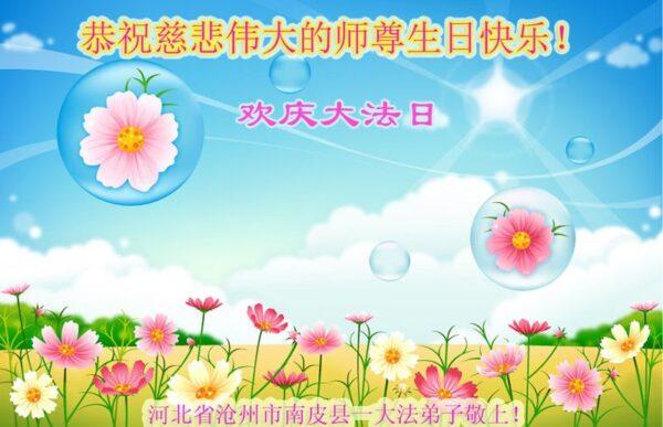 河北法轮功学员恭贺世界法轮大法日暨李洪志大师华诞(28条)