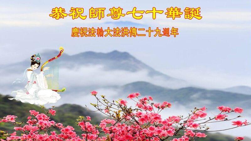 大连法轮功学员恭贺世界法轮大法日暨李洪志大师华诞(26条)