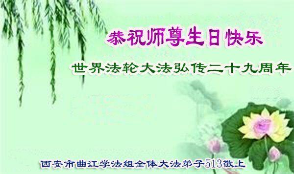 西安法轮功学员恭贺世界法轮大法日暨李洪志大师华诞(20条)