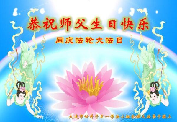 大連法輪功學員恭賀世界法輪大法日暨李洪志大師華誕(26條)