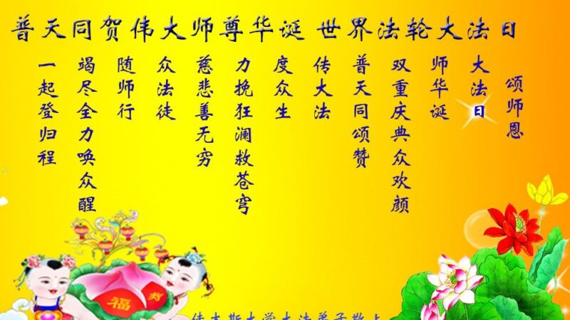 教育系统法轮功学员恭贺世界法轮大法日暨李洪志大师华诞(22条)