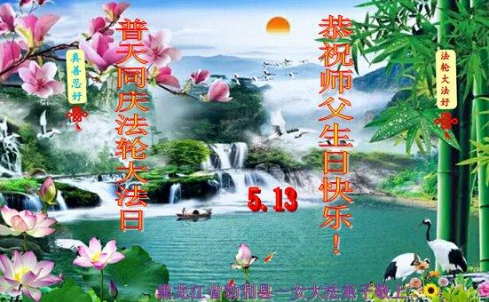 黑龙江法轮功学员恭贺世界法轮大法日暨李洪志大师华诞(26条)