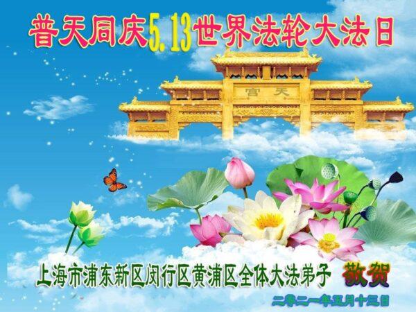上海法轮功学员恭贺世界法轮大法日暨李洪志大师华诞(23条)