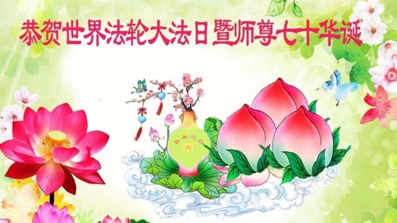 湖南法輪功學員恭賀世界法輪大法日暨李洪志大師華誕(23條)