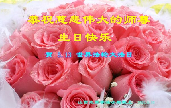 山西法輪功學員恭賀世界法輪大法日暨李洪志大師華誕(26條)