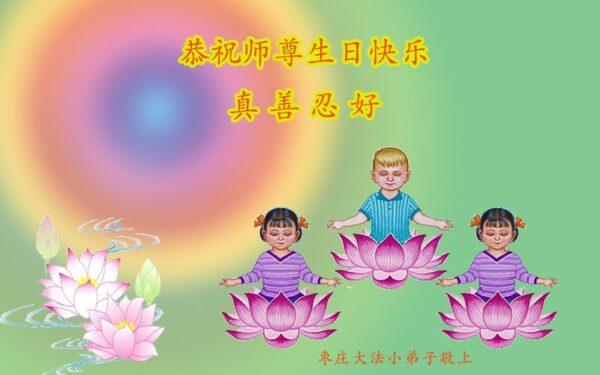 大法小弟子恭賀世界法輪大法日暨李洪志先生華誕(24條)
