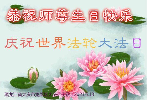 大慶法輪功學員恭賀世界法輪大法日暨李洪志大師華誕(23條)