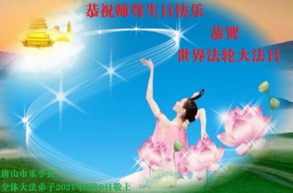 唐山法輪功學員恭賀世界法輪大法日暨李洪志大師華誕(27條)
