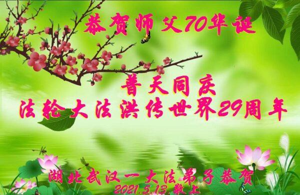 湖北法轮功学员恭贺世界法轮大法日暨李洪志大师华诞(24条)