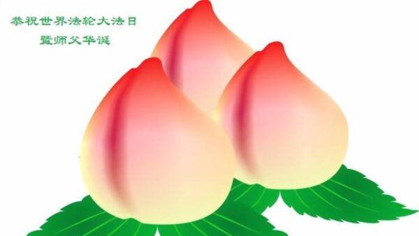 吉林省法輪功學員恭賀世界法輪大法日暨李洪志大師華誕(24條)