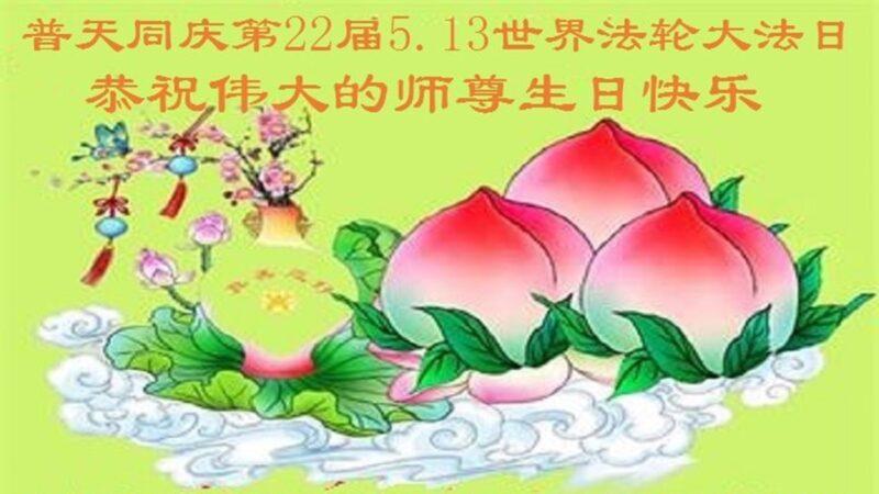 大庆法轮功学员恭贺世界法轮大法日暨李洪志大师华诞(23条)
