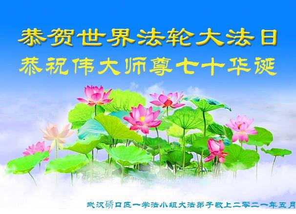 湖北法轮功学员恭贺世界法轮大法日暨李洪志大师华诞(23条)