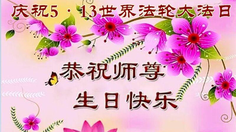 四川法輪功學員恭賀世界法輪大法日暨李洪志大師華誕(25條)