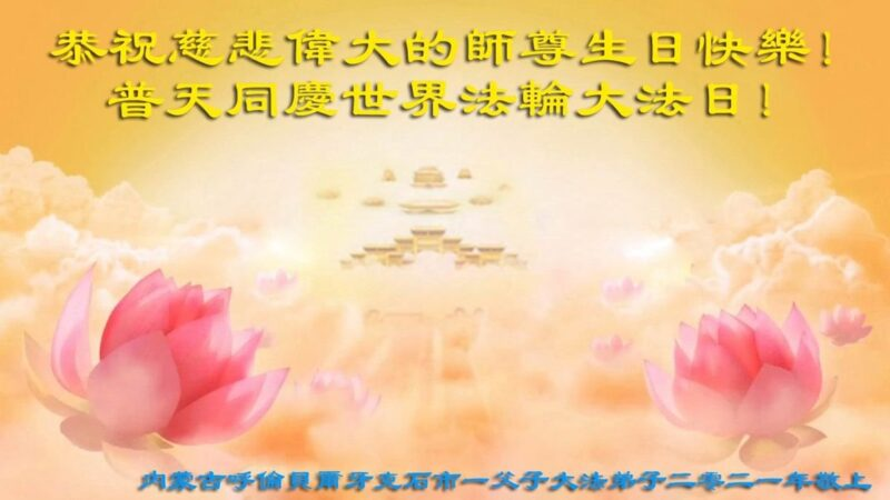 内蒙古法轮功学员恭贺世界法轮大法日暨李洪志大师华诞(23条)