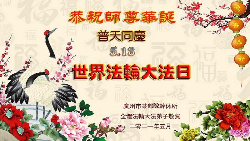 中國軍隊、公檢法司、政府系統法輪功學員恭賀李洪志大師華誕