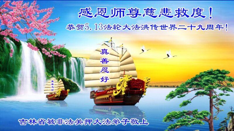 被非法关押的法轮功学员同庆5.13 贺李洪志大师华诞