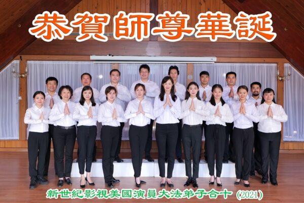 海外各国传真相项目组法轮功学员恭贺大法洪传29周年