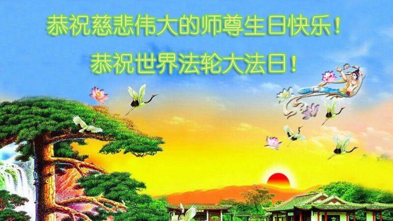 青岛法轮功学员恭贺世界法轮大法日暨李洪志大师华诞(24条)