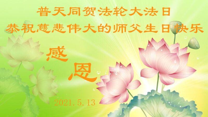 四川法輪功學員恭賀世界法輪大法日暨李洪志大師華誕(27條)