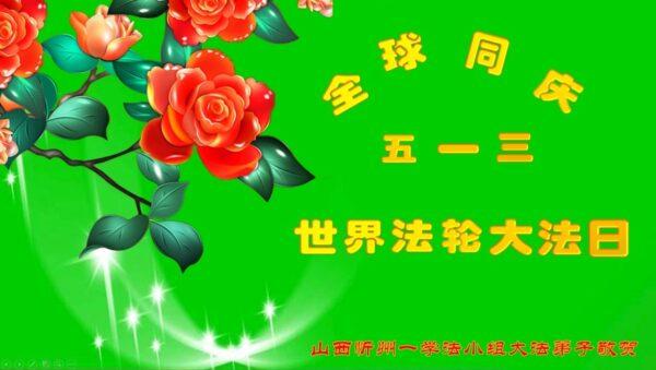 山西法轮功学员恭贺世界法轮大法日暨李洪志大师华诞(26条)