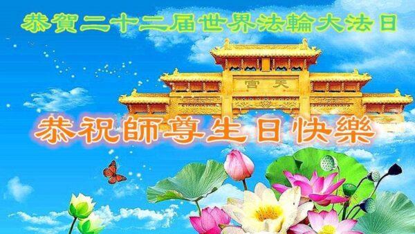 湖南法輪功學員恭賀世界法輪大法日暨李洪志大師華誕(25條)