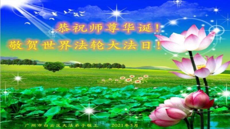 廣州法輪功學員恭賀世界法輪大法日暨李洪志大師華誕