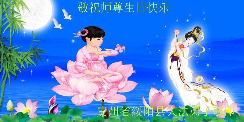 贵州法轮功学员恭贺世界法轮大法日暨李洪志大师华诞(26条)