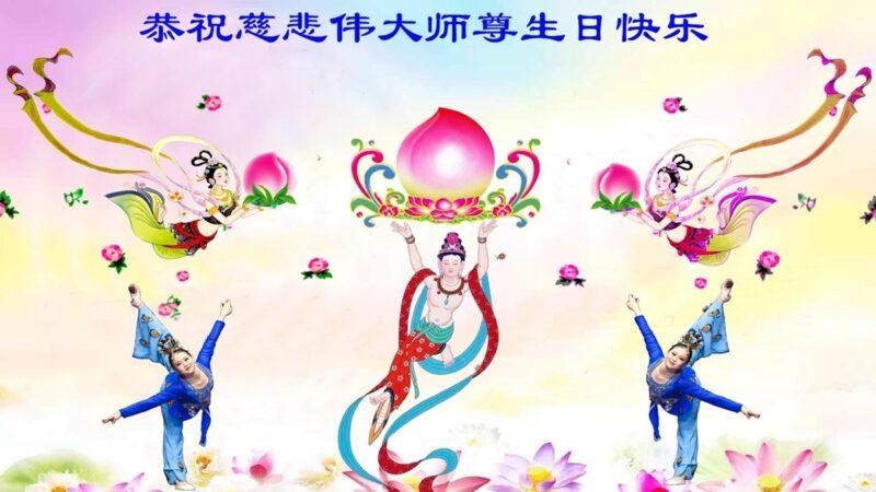 黑龍江法輪功學員恭賀世界法輪大法日暨李洪志大師華誕(22條)
