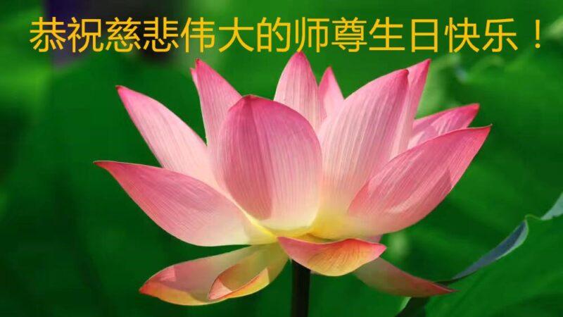 葫芦岛法轮功弟子恭贺世界法轮大法日暨李洪志大师华诞(21条)