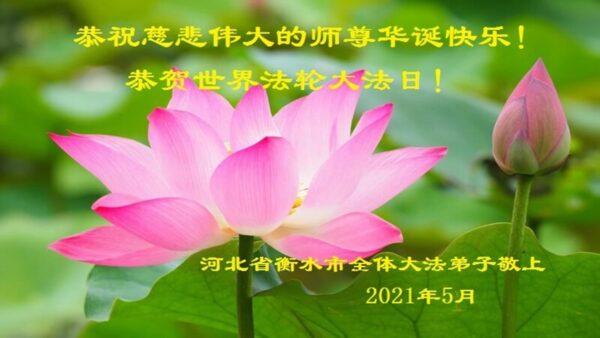 河北法轮功学员恭贺世界法轮大法日暨李洪志大师华诞(25条)