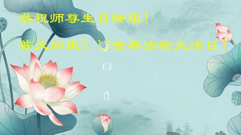 大连法轮功学员恭贺世界法轮大法日暨李洪志大师华诞(23条)