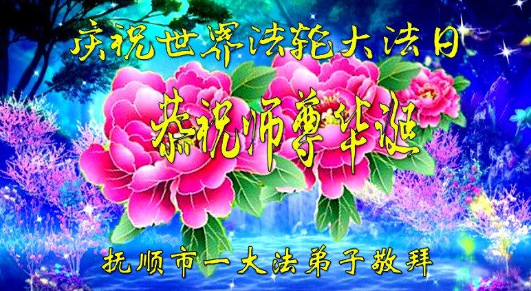 辽宁法轮功学员恭贺世界法轮大法日暨李洪志大师华诞(19条)