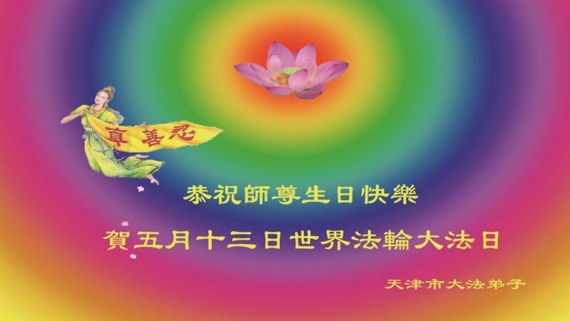 天津法輪功學員恭賀世界法輪大法日暨李洪志大師華誕