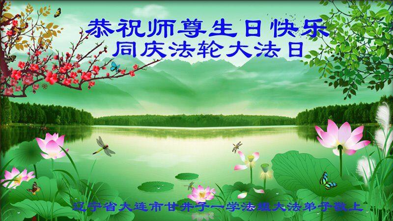 大连法轮功学员恭贺世界法轮大法日暨李洪志大师华诞(29条)