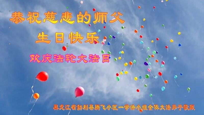 黑龍江法輪功學員恭賀世界法輪大法日暨李洪志大師華誕(28條)