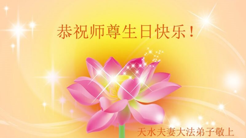 甘肅法輪功學員恭賀世界法輪大法日暨李洪志大師華誕(27條)