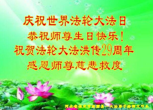 保定法輪功學員恭賀世界法輪大法日暨李洪志大師華誕(26條)