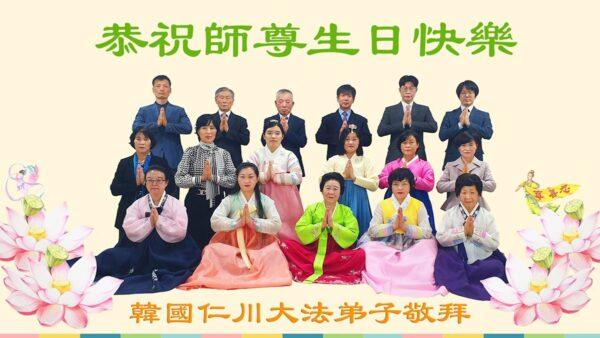 韓國多地法輪功學員恭賀世界法輪大法日與李洪志大師華誕