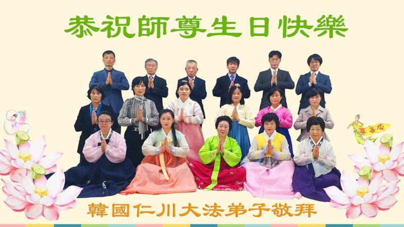 韩国多地法轮功学员恭贺世界法轮大法日与李洪志大师华诞