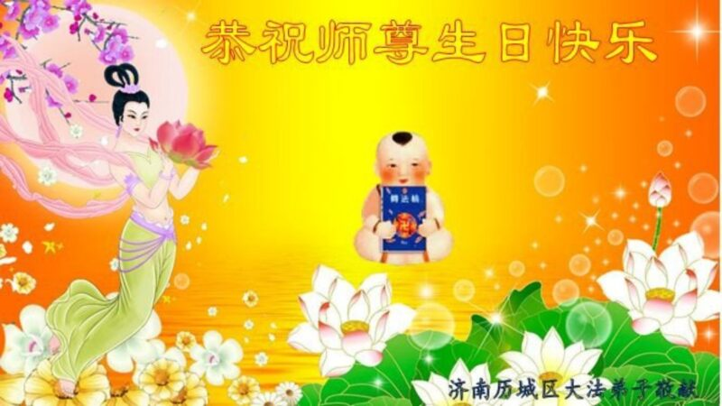 濟南法輪功學員恭賀世界法輪大法日暨李洪志大師華誕