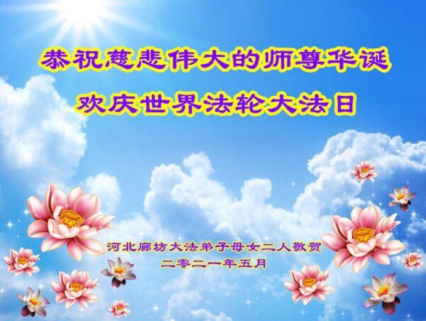 廊坊法轮功学员恭贺世界法轮大法日暨李洪志大师华诞(26条)
