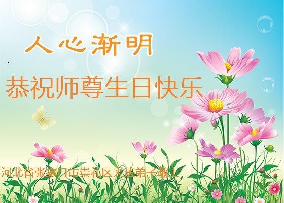 張家口法輪功學員恭賀世界法輪大法日暨李洪志大師華誕(23條)